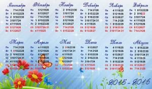 1506254623_school_calendar_2015-2016_academic